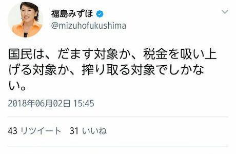 社民党・福島みずほ 「国民は、だます対象か、税金を吸い上げる対象か、搾り取る対象でしかない」