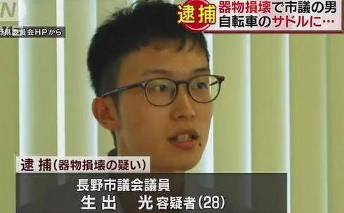 共産党長野市議の生出光容疑者(28)、自転車のサドルに自分の体液を出して逮捕 … 生出容疑者は3年前の長野市議会議員選挙にて最年少の25歳で初当選、現在1期目