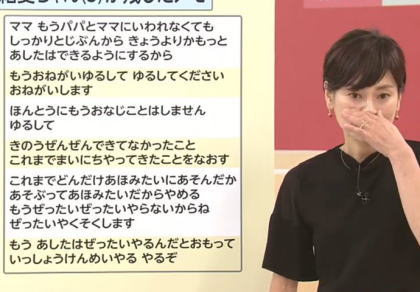 船戸雄大容疑者(33)と妻の優里容疑者(25)による5歳女児虐待事件、フジのニュースで報道中に島田彩夏アナが号泣