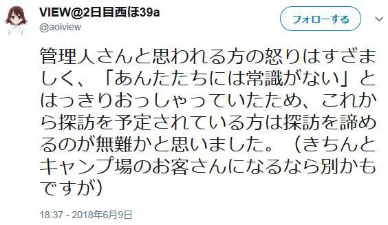 キャンプ場 ゆるキャン△ ヲタク 撮り鉄