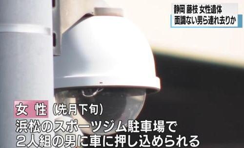 静岡県藤枝市の山で女性の遺体が見つかった事件、行方不明となっている浜松市の看護師(29)か … 浜松市内のスポーツジム駐車場で面識の無い男らに連れ去られた可能性