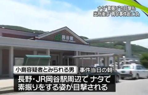 新幹線無差別殺傷事件、小島一朗容疑者らしき人物が事件当日の朝、長野県のJR岡谷駅周辺でナタを素振りしている姿が目撃される … 「刑務所を出た後に再び事件を起こす」という趣旨の供述も