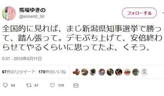 元SEALDs・馬場ゆきの「まじ新潟県知事選挙で勝ってデモぶち上げれば、安倍政権は終わると思っていたのに。くそう」