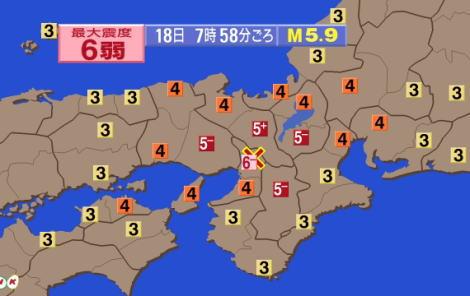 午前7時58分頃、大阪で震度6弱の強い地震、津波の心配は無し