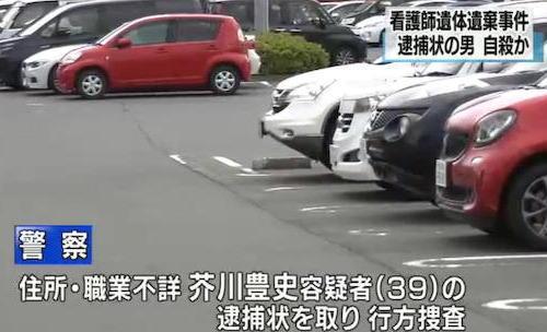 29歳の女性看護師が車ごと連れ去られた事件、指名手配されていた主犯格とみられる職業不詳・芥川豊史容疑者(39)が新潟市内のホテルで遺体で見つかる