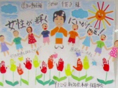 新潟知事選で、園児に落選した池田候補を応援するポスターを描かせていた保育士ら7人を懲戒処分に … 池田氏「私が知らないところで図画が寄せられた。非常に残念」
