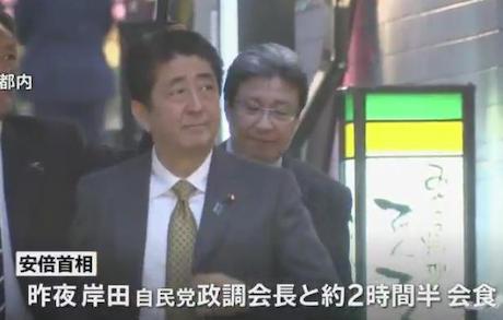 日刊ゲンダイ「大阪地震の夜、安倍首相はしゃぶしゃぶ料理店で岸田政調会長と会食。被災者の事は頭になかったのか。こんな男に首相を任せていいのか」