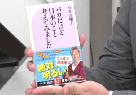 つるの剛士さんの新刊 『バ力だけど日本のこと考えてみました』 Amazonベストセラー1位に … 「僕は自他ともに認める『おバ力』なのですが、新聞を読んだりしていると『あれ?おかしいな』と思うことがあります」