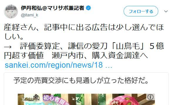 朝日新聞記者「産経さん、記事中に出る広告は少し選んで」 一般人「それ、日頃の履歴から…」→ 朝日記者「広告が出たのは会社のスマホ!ウリは悪くない!」