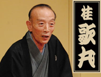【訃報】 落語家の桂歌丸さん、肺炎の為死去 81歳 … 演芸番組「笑点」の司会者を務めるなど、落語界の顔として活躍