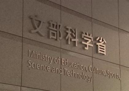文部科学省・学術政策局長の佐野太容疑者(58)ら2名、東京医科大学を私立大学支援事業の対象校指定されるよう便宜を図る見返りに、自分の息子を合格させて貰った収賄容疑で逮捕