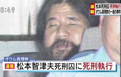 オウム真理教元代表・麻原彰晃こと松本智津夫死刑囚(63)への死刑が執行される オウム真理教による一連の事件では計29人が死亡、およそ6500人が被害に … 一連の事件で13人の死刑が確定、執行されたのは初