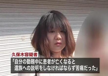 横浜の大口病院事件、逮捕された元看護師・久保木愛弓容疑者(31)、犯行の動機について「自分の勤務中に患者が亡くなると、遺族への説明をしなければならず苦痛だった。勤務交代の引き継ぎ時間帯に薬物を点滴に混入させていた」などと供述