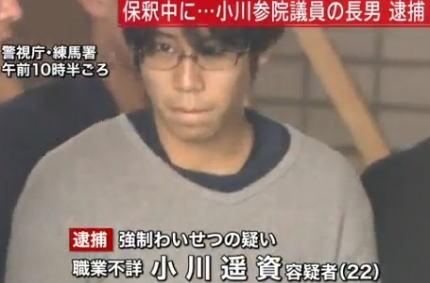 元立憲民主党・小川勝也参院議員の長男、小川遥資容疑者(22)、保釈中に女児の体触った疑いで5度目の逮捕 … 「警察が私を逮捕したのなら私だと思う」などと供述