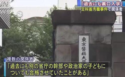 文科省前局長の息子を裏口入学させていた東京医科大学、「過去にも別の省庁の幹部や政治家の子どもについても、点数を水増しさせて合格させていたことがある」と証言