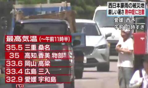 西日本と東日本を中心に各地で猛烈な暑さ、東京・青梅市と高知県香美市物部で36度3分、こまめに水分補給を