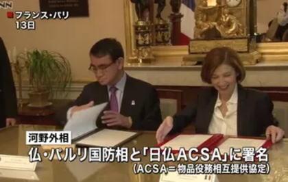 河野外相、自衛隊とフランス軍の間で食料や燃料、弾薬などの物資を提供しあう相互協定「日仏ACSA」締結 … 海洋進出を強める中国を念頭