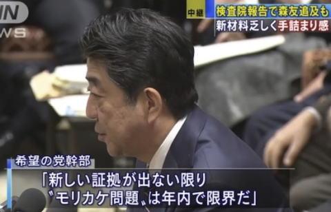 朝日新聞社説「加計・森友問題を忘れるな。政権・与党のおごりが際立っている。加計問題も森友問題も決して終わっていない」