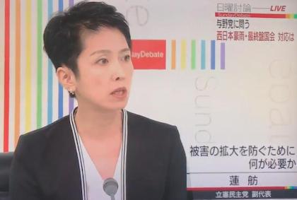 立憲民主党の蓮舫氏、NHK討論番組で5日夜の自民党懇談会を「6日夜」と捏造した上で「不適切な会合」と批判→ 「時系列詐欺だ」「多くの人に誤った印象を与えた」と炎上