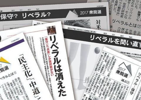 """朝日新聞「なぜネトウヨはマスメディアを""""マスゴミ""""と蔑み忌み嫌うのか? 『リベラルな朝日』はなぜこれほど嫌われるのか?」"""