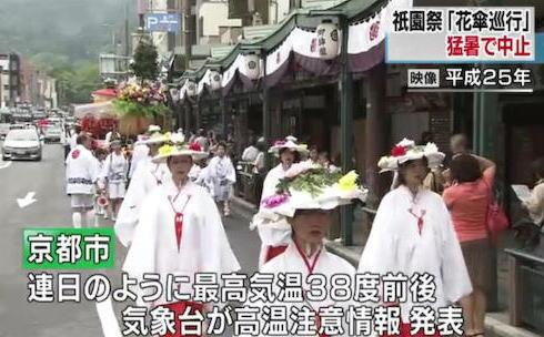京都の祇園祭の行事の一つ「花傘巡行」、猛暑が続き熱中症が懸念されることから中止を決定 … 暑さを理由に中止されるのは初