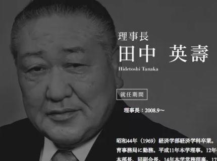 日本大学・田中理事長、報復人事を発令 … 自らの辞任を求める要望書に署名した職員を片っ端からクビに