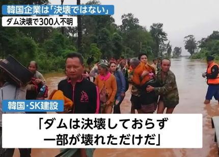 ラオスのダム決壊事故について、韓国のネット上で「すべて日本が悪い」という世論操作が始まる … 「韓国SK建設がダム工事で使った設計図は日本のものだ」「決壊した部分は日本の業者が工事した」