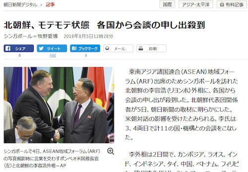 朝日新聞「北朝鮮、モテモテ状態 各国から会談の申し出殺到 (原文ママ)」