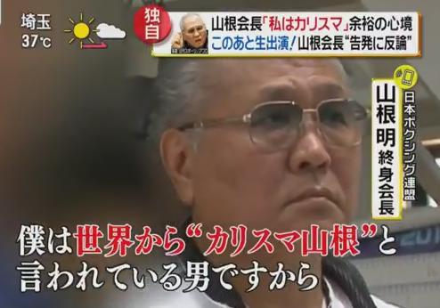 日本ボクシング連盟の山根明会長(78)、辞任を求める意向を示した鈴木長官に対し「山根明を差別しているんですか!?」と