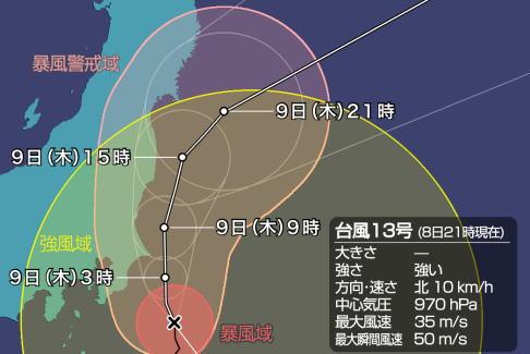 首都圏に上陸するかと予想されていた台風13号、完全に東京を外れ、関東から東北の太平洋沿岸を北上する見通し … 電車遅延もなし