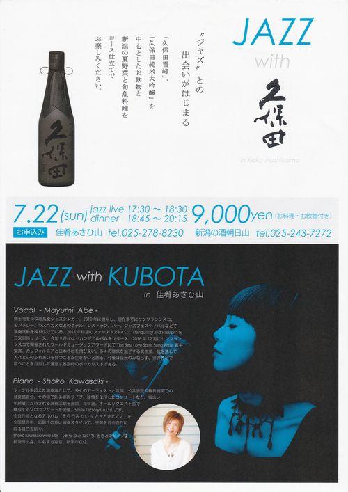 酒とジャズ