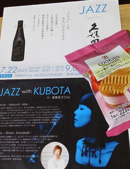 日本酒とジャズ、と、アイス