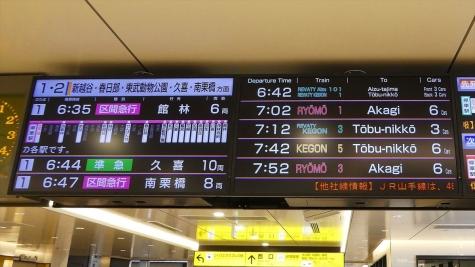 東武鉄道 北千住駅
