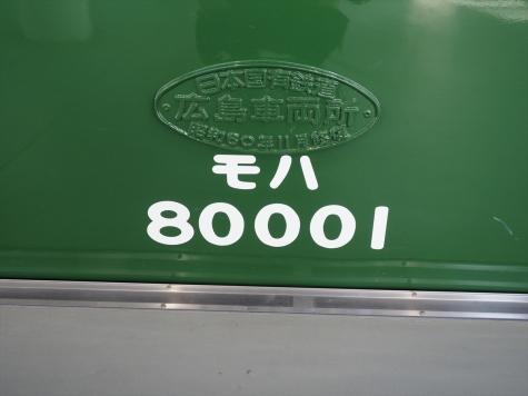 国鉄 80系 電車 モハ80形 1号車