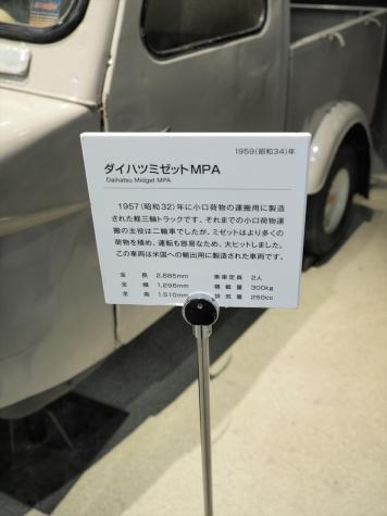 ダイハツミゼットMPA【京都鉄道博物館】