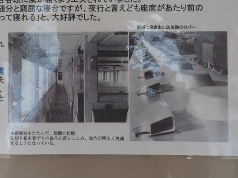 10系 寝台車 オハネ12形【碓氷鉄道文化むら】