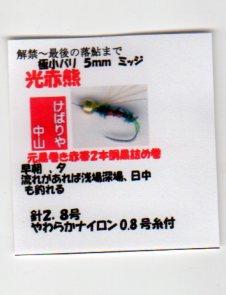 写ひ光赤熊台紙掲載010
