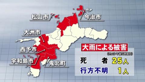 平成30年7月に発生した西日本豪雨義援金へのご協力について (お願い)
