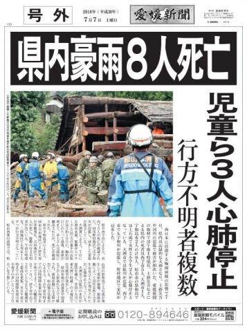 西日本豪雨サタディナイト・ニッポンケンポウ!