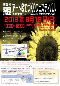 2018奈良アートてづくりフェスティバル1