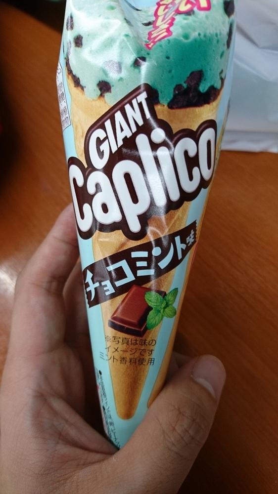 "ON AIR#4102 ""Giant Caplico"""