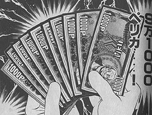月給9万1千ペリカ