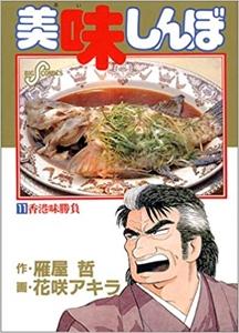 美味しんぼ 11巻