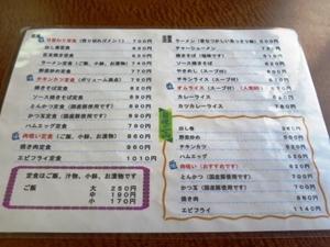 一富士食堂のメニュー