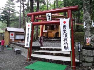 富士山 金運神社