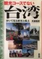 IMG_20180809_221414観光コースでない台湾