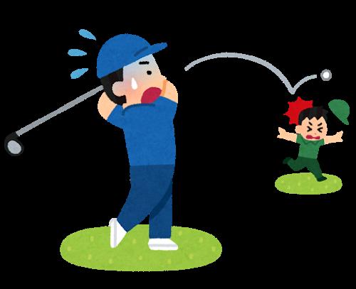 golf_butsukeru_20180405072938d20.png
