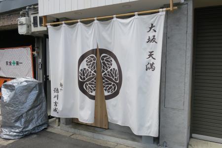 麺や 徳川吉成