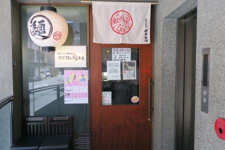 麺屋 7.5Hz 超本店