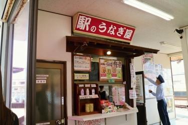 IMG_3480 駅のうなぎ屋さん